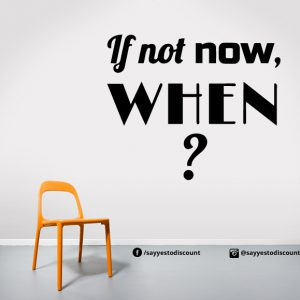 If not when Wall Decal