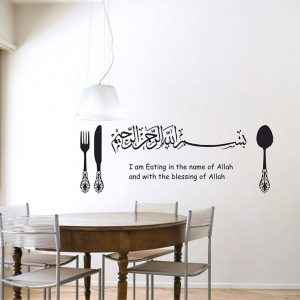 I AM EATING IN THE NAME OF ALLAH AND WITH THE BLESSING OF ALLAH WALL DECAL