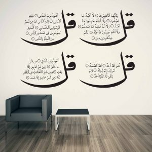 4 Kul Islamic Wall Decal