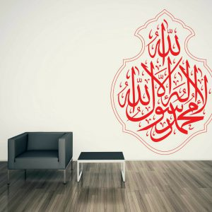 Kalma Tayyaba Islamic Wall Decal
