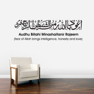 Audhu Bilahi Islamic Wall Decal