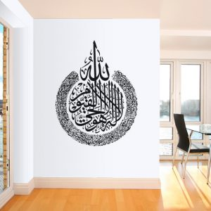 Ayat ul Kursi Islamic Wall Decal
