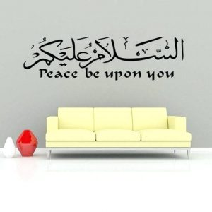 AssalamOAlaikum Wall Decal