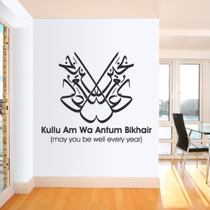 Kulu Am Wa Islamic Wall Decal