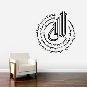 Ayat ul Kursi Wall Decal