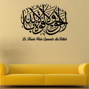 Lahul Wala Quwat Wall Decal