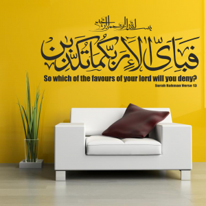 Fabiayie Ala Rabikuma Islamic Wall Decal