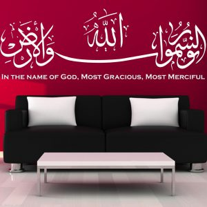 In the Name of God Islamic Wall Decal