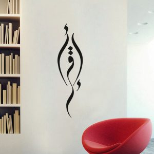 Iqra Islamic Wall Decal