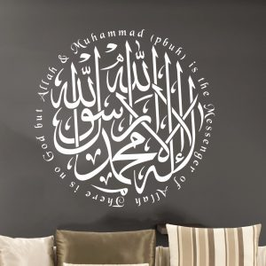Kalma Islamic Wall Decal